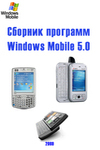 Сборник программ Windows Mobile 5.0