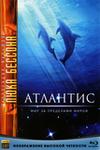 Атлантис (2D)