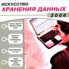 Искусство хранения данных 2006
