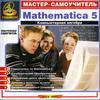 Мастер-самоучитель: Mathematica 5