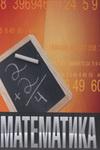 Сборник книг по математике