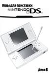 Игры для приставки Nintendo DS. Диск 6