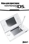 Игры для приставки Nintendo DS. Диск 1