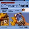 X-Translator: Pocket Рус-Анг-Рус