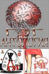 Антология ГЭГ (1997-2002)