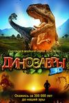 Динозавры Патагонии (2D)