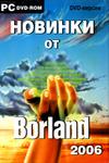Новинки от Borland 2006