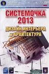 Системочка 2013. Дизайн интерьера и архитектура
