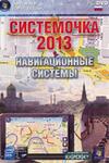 Системочка 2013. Навигационные системы