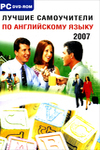 Лучшие самоучители по английскому языку 2007