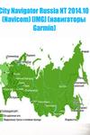 City Navigator Russia NT 2014.10 (Navicom) [IMG] (навигаторы Garmin)