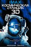 Космическая станция (3D)