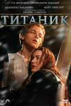Титаник (3D)