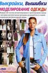 Выкройки, Вышивки, Моделирование Одежды