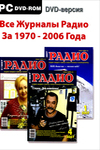 Все Журналы Радио за 1970 - 2006 года