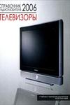 Справочник радиолюбителя 2006: телевизоры