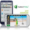 Navitel navigation Full 8.7.0.150 + RePack + карты Q1-2014 релиз от 30.04.2014