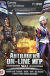 Антология онлайн игр часть 2