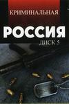 Криминальная Россия (Диск 5)
