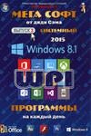 Мега софт. Выпуск 3. Windows 8. Системный