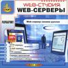 WEB - студия:  WEB - серверы.