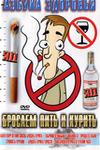 Азбука здоровья: бросаем пить и курить.