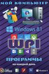 Мой компьютер. Выпуск 2. 2016 Windows 8.1. Программы на каждый день.