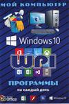 Мой компьютер. Выпуск 3. 2016. Windows 10. Программы на каждый день.