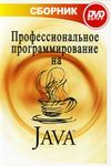 Профессиональное программирование на Java