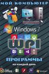 Мой компьютер. Выпуск 1. 2017 Windows 7. Программы на каждый день.