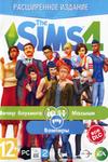 The Sims 4: вечер боулинга / малыши / вампиры