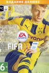 FIFA 17 (ИЗДАНИЕ ДЕЛЮКС)