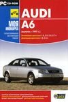 Моя иномарка:  Audi A6