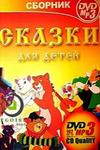 Чуковский К., Пушкин А.С. и др. - Сборник для детей: аудиокниги, спектакли и мюзиклы (1956-2009).