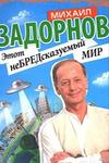 Задорнов Михаил - Этот неБРЕДсказуемый мир (2013)