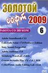 Золотой Софт 2009 №6: Работа со Звуком