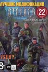 Лучшие модификации S.T.A.L.K.E.R. 22