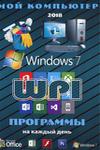 Мой компьютер. Выпуск 1. 2018. Windows 7