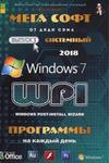 Мега софт от дяди Сема. Bыпуск 1. Системный 2019 Windows 7