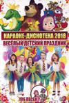 Караоке-дискотека 2018: Веселый детский праздник