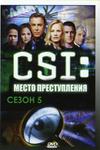 CSI: Место преступления Лас Вегас (5 сезон)