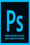 Adobe Photoshop CC 2019 [v20.0] (2018/PC/Русский)