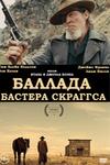 Баллада Бастера Скраггса (2018)