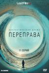 ПЕРЕПРАВА (ПОЛНАЯ ВЕРСИЯ, 11 СЕРИЙ) (2018)