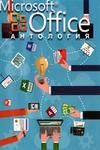 Антология MS Office [2003, 2007, 2010, 2013, 2016]