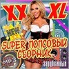 XXXL Super Попсовый Сборник. Зарубежный (2019) MP3