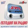 Сегодня на радио хиты FM Vol.7 (2019) MP3