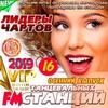 Лидеры Чартов Танцевальных FM Станций 16 (2019) MP3