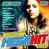 Русский Megahit (2019) MP3