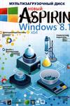 Аспирин НОВЫЙ: Windows 8.1 + WPI